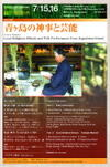 Aogashima_event